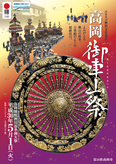 高岡御車山祭(平成30年度)