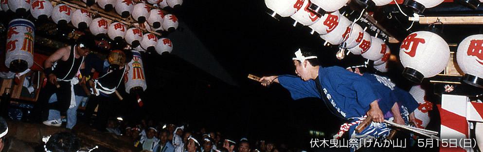 伏木曳山祭「けんか山」