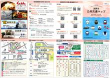 高岡市公共交通マップ