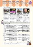 eventos Takaoka guiá 2020