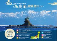 【事業者向け】高岡市教育旅行パンフレット